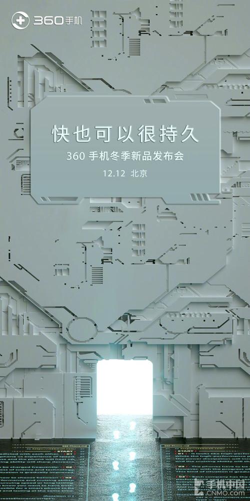 360手机N6发布会邀请函