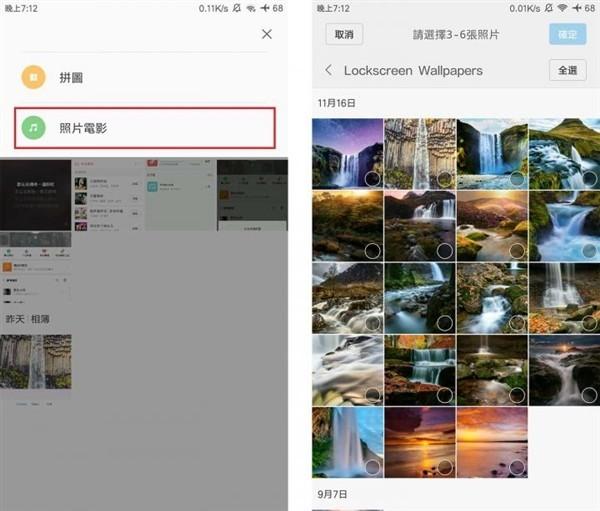 MIUI喜迎新功能 照片只需10秒就能变视频