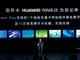 nova 2s发布惊喜 Huawei Pay免费开交通卡