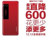 最高直降600元 魅族手机双12钜惠来袭!