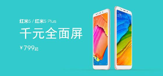 红米5/5 Plus全平台首发