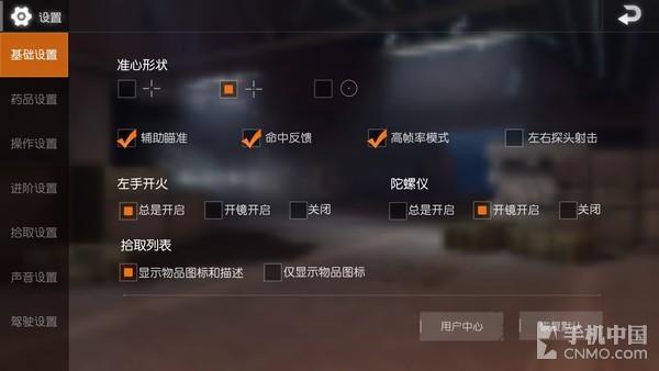 """彪悍游戏模式 魅蓝Note6畅快""""吃鸡""""的秘密"""
