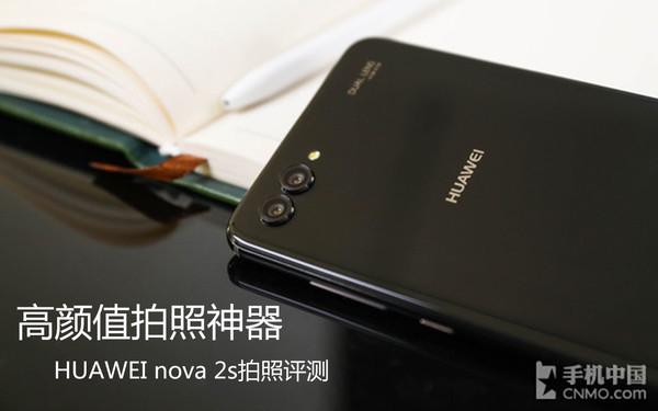 华为 nova 2s拍照评测:高颜值拍照神器