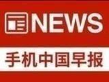 早报:华为爆款新机下周发/苹果又投资了