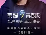 荣耀9青春版发布会确认 12月21号深圳见