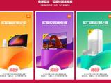 小米五大奇葩福利来袭:买遥控器送电视