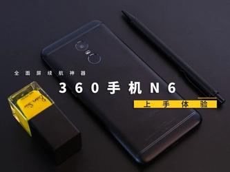 360手机N6上手体验 全面屏续航神器