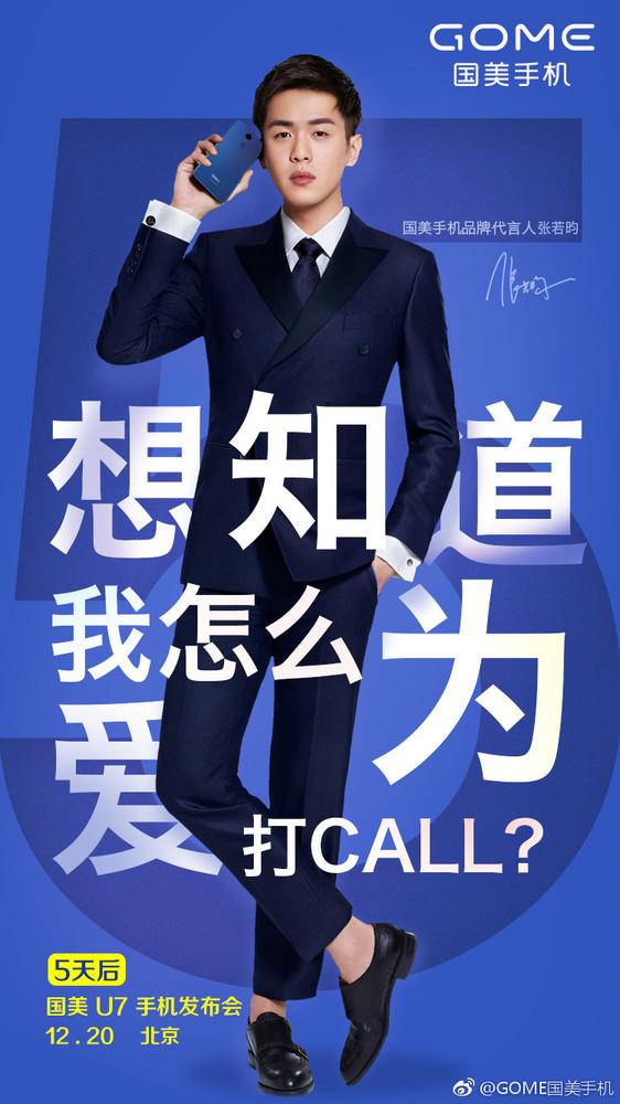 国美手机品牌代言人张若昀