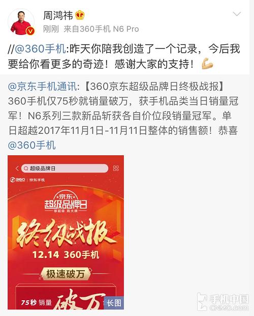 360手机京东超品日:勇夺四项销量冠军