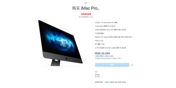 iMac Pro国行售价