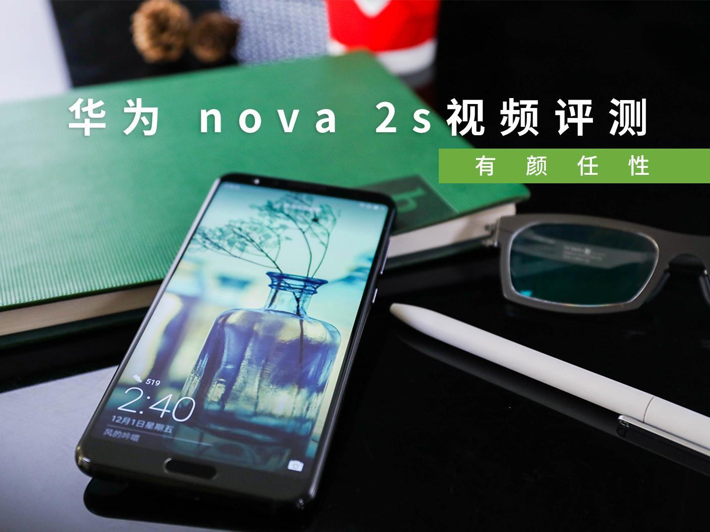 HUAWEI nova 2s视频评测 有颜任性