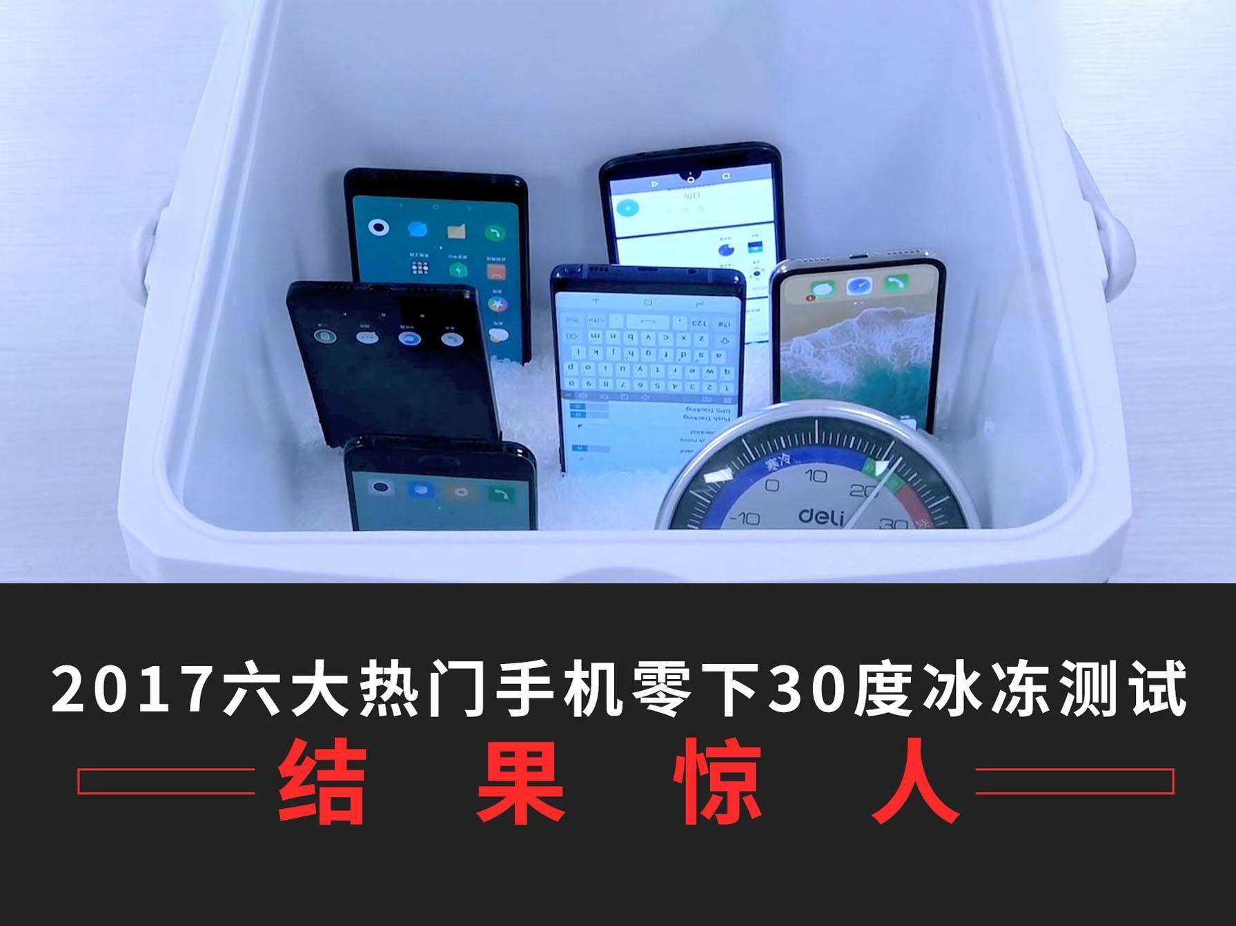 2017六大热门手机零下30度冰冻测试