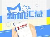 新机汇:三星S9美如画/华为畅享7S发布