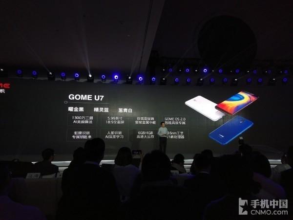 国美U7手机发布 全面屏三重生物识别1399