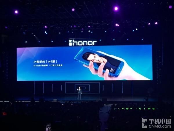 荣耀9青春版正式发布 四摄全面屏仅千元