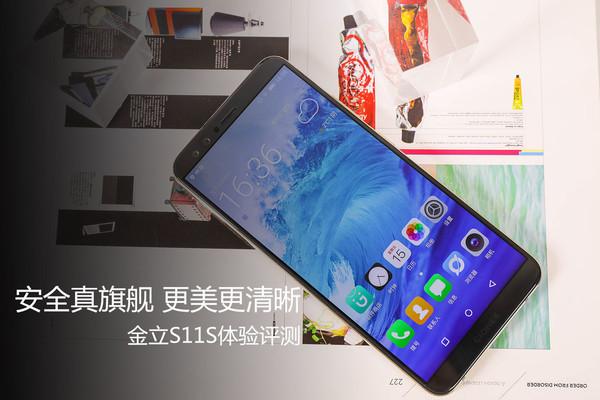 金立S11S评测:如玉似瓷的四摄全面屏手机