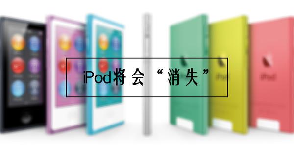 2018苹果5大趋势预测 iPod或和我们告别