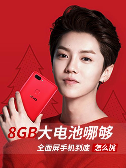 8GB/大电池哪够 全面屏手机到底怎么挑?