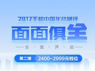 2017中高档位横评:努比亚Z17S突围成功!