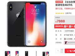 iPhone X价格大跌!黑白双色不到8000元