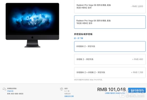 售价10万的iMac Pro开始发货 不来一台么