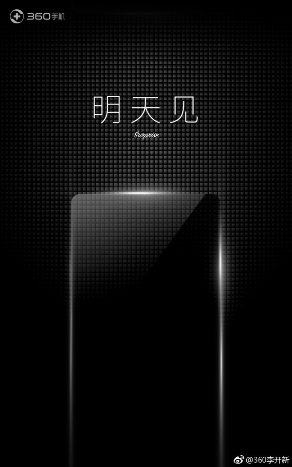 又双叒要发新机?360手机神秘海报亮相