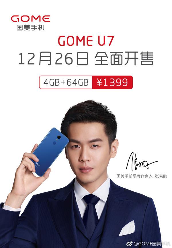 """更亲民的""""黑科技""""!国美U7手机火热开售"""