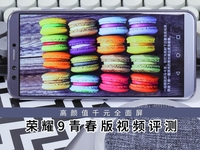 荣耀9青春版视频评测 高颜值全面屏