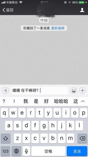 iOS版微信迎来更新 撤回消息可再次编辑