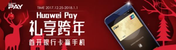 Huawei Pay首开银行卡送手机!还不快去
