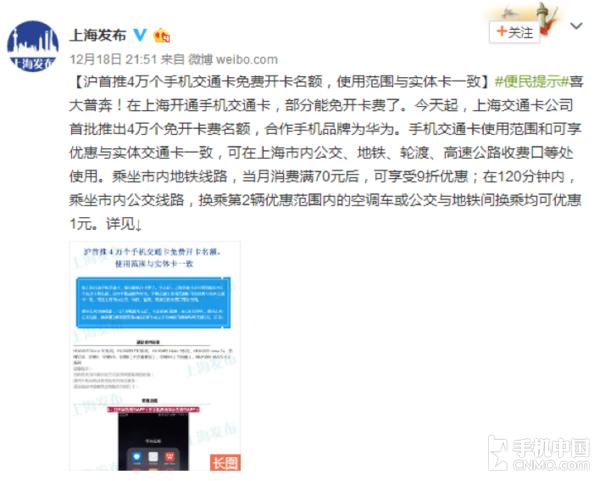 岁末发力 Huawei Pay免费开10万张交通卡