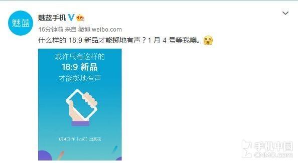 魅蓝手机官微发布新品海报