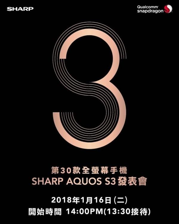 夏普Aquos S3发布时间公布 拍照值得期待