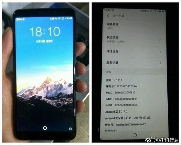 网传魅蓝全面屏手机