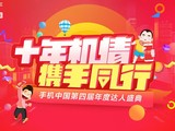 手机中国第四届年度达人盛典来啦 明天见
