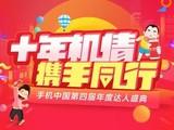 手机中国第四届年度达人盛典圆满落幕
