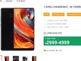 小米MIX 2全系直降300!最低仅2999元