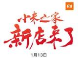 小米之家遍地开花 1月13日迎来第三百家