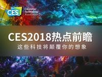 CES2018热点前瞻 颠覆你的想象