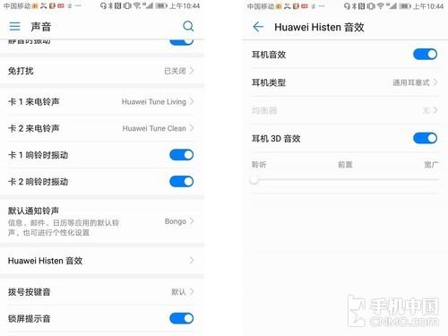 Histten4.0音效模式