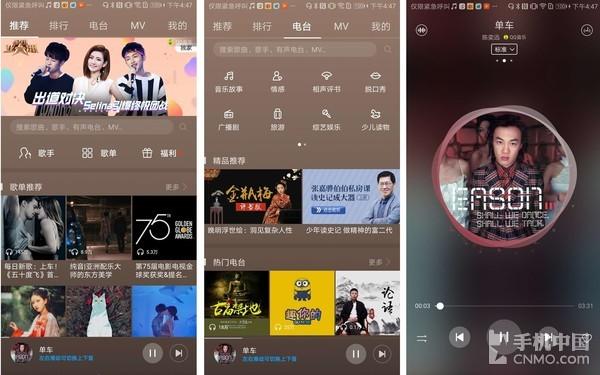 华为和QQ音乐合作截图