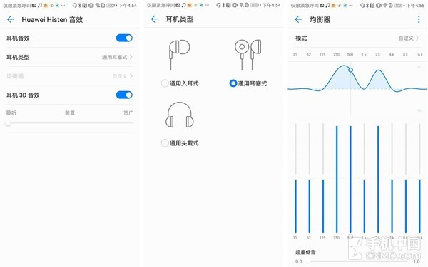 Histen 4.0音效、耳机类型和均衡器