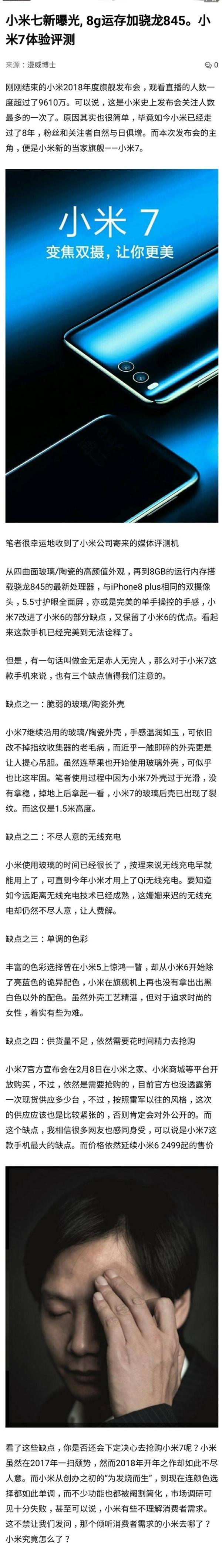"""网传小米7""""评测"""""""