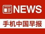 早报:索尼三新机发布/CES今日开幕