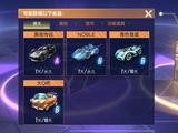 亲测可行 QQ飞车手游省钱秘籍大公开