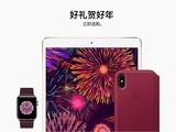 苹果中国官网上线新年页面 说好的优惠呢