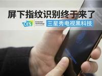 vivo首发屏下指纹识别手机 超有未来感