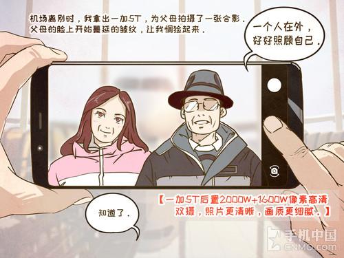 一加5T全面屏手机 出国别忘带上TA