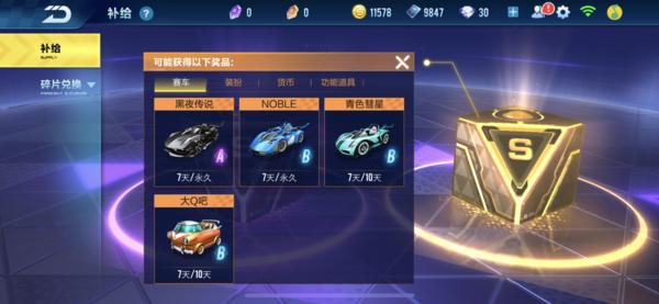 《QQ飞车》手游版抽奖页面