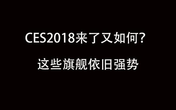 CES2018来了又如何?这些旗舰依旧强势